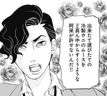 『美食探偵 明智五郎』は東村アキコの意外な才能が楽しめる漫画!