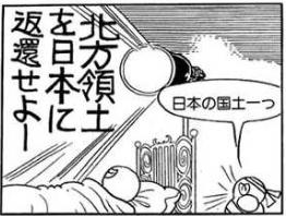手塚治虫のギャグセンスに脱帽!「日本の国土」って何?心身症を治す方法とは?
