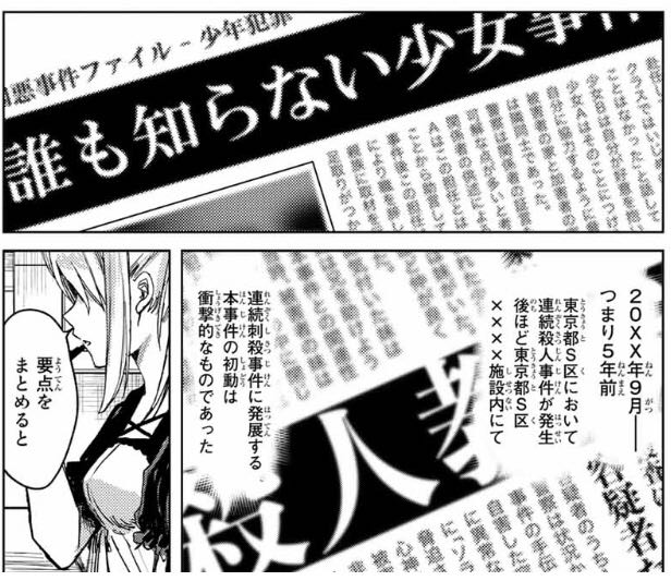 【見所1】「××区立中学連続殺人事件」との関連性