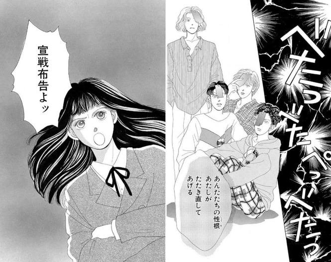 1.『花より男子』(完結済み)【恋愛漫画】
