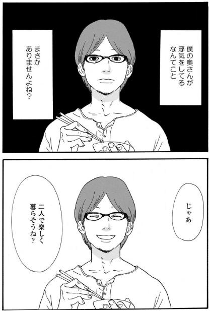 2.『あなたのことはそれほど』(完結済み)【恋愛漫画】