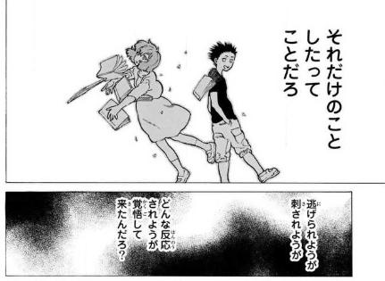 8.『聲の形』(完結済み)【青春漫画】