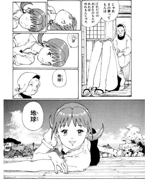 45.『なるたる』(完結済み)【ホラー・サスペンス(グロ)漫画】