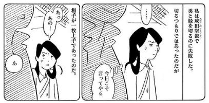 7.『A子さんの恋人』(連載中)【恋愛漫画】