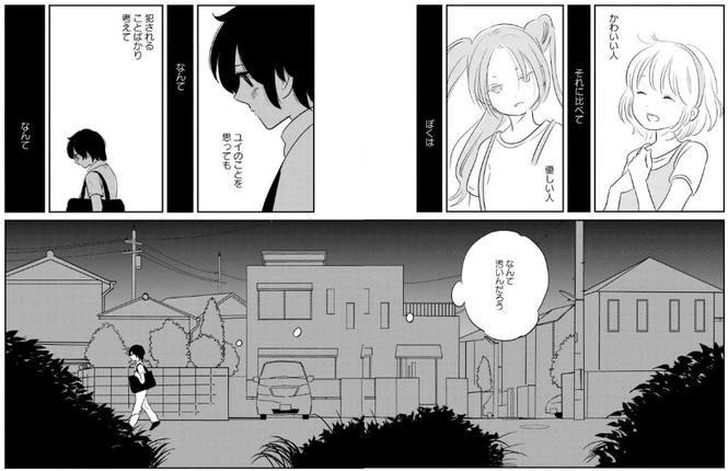11.『ぼくらのへんたい』(完結済み)【青春漫画】