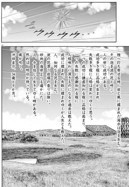 28.『風の大地』(連載中)【スポーツ・ゴルフ漫画】