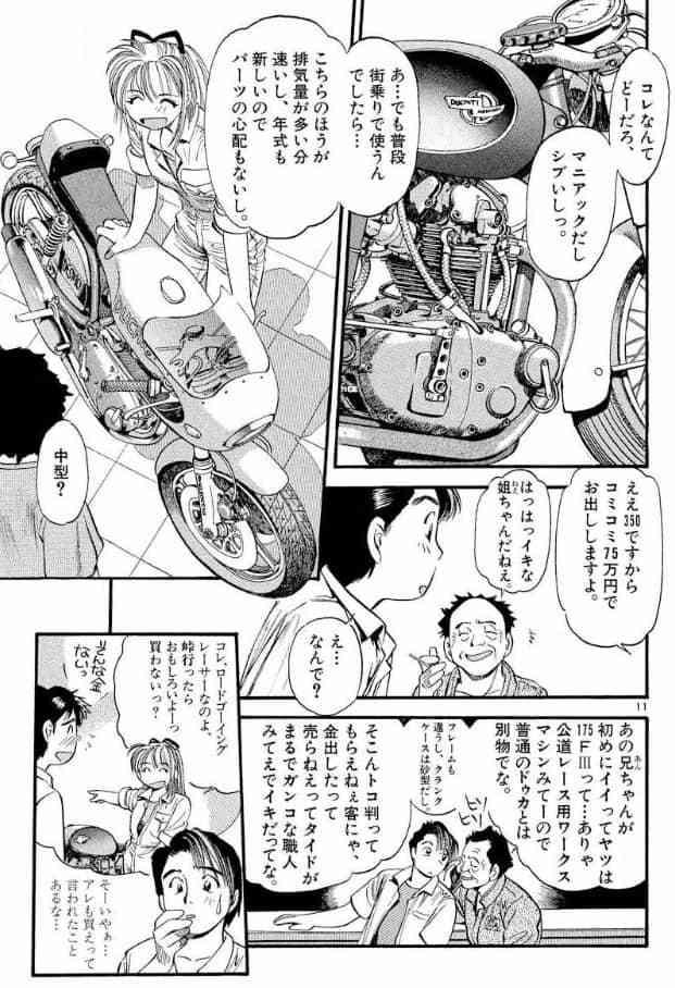 33.『ジャジャ』(連載中)【スポーツ・バイク漫画】