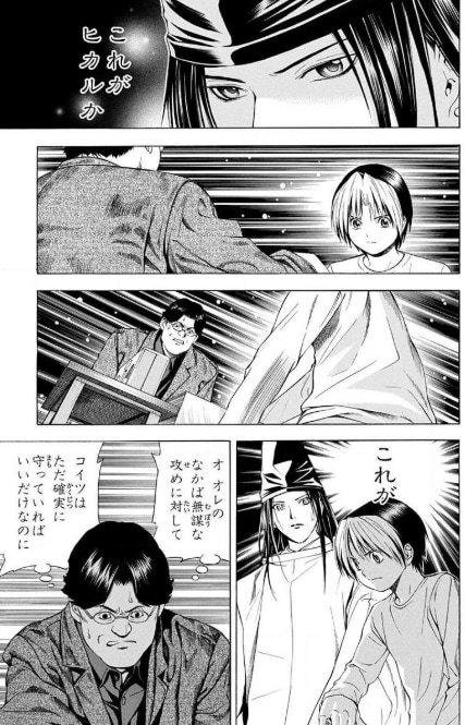 35.『ヒカルの碁』(完結済み)【文化・芸術・囲碁漫画】