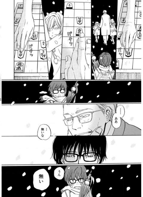 36.『3月のライオン』(連載中)【文化・芸術・将棋漫画】