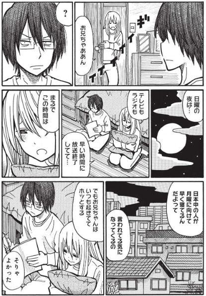 38.『働かないふたり』(連載中)【日常・仕事漫画】