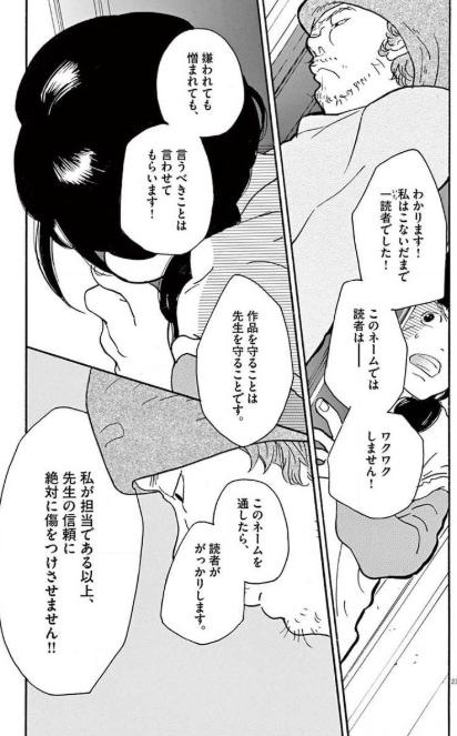 おすすめ仕事漫画2選