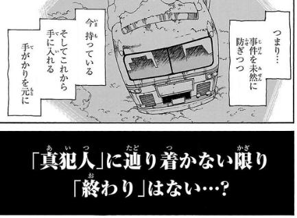51.『僕だけがいない街』(完結済み)【ミステリー・サスペンス漫画】