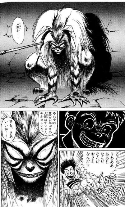 48.『うしおととら』(完結済み)【バトル・アクション漫画】