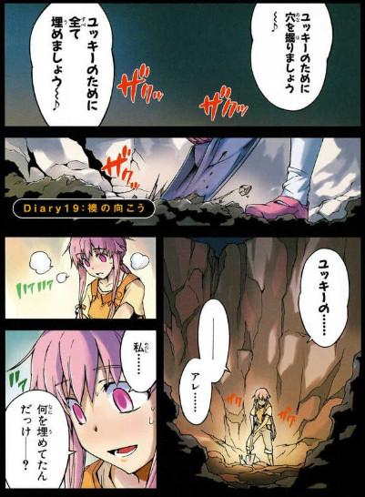 47.『未来日記』(完結済み)【バトル・アクション漫画】