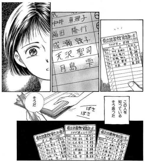 THE少女漫画の王子様!な天沢聖司に、アニメ映画では職人気質が付け加えられた