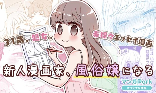 マンガPark限定作品『新人漫画家、風俗嬢になる』