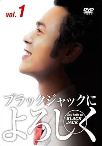【ライターおすすめ】妻夫木聡が1番輝く『ブラックジャックによろしく』