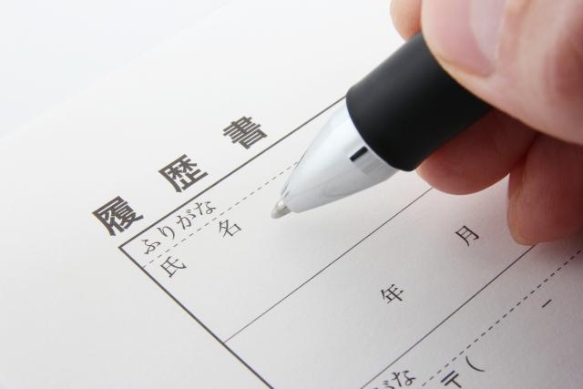 履歴書・職務経歴書対策におすすめの本2選