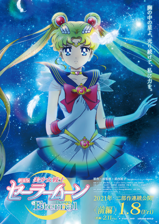 『美少女戦士セーラームーン』が25年ぶりの劇場版最新作が公開へ!