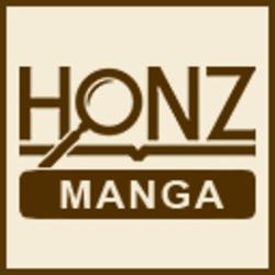 マンガHONZ