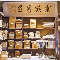 誠心堂書店