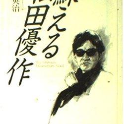 shimatyu