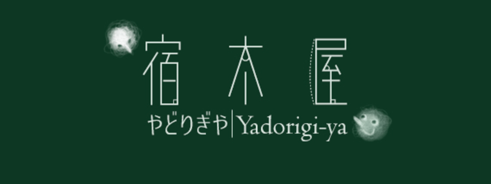 Yadorigiya header 0907